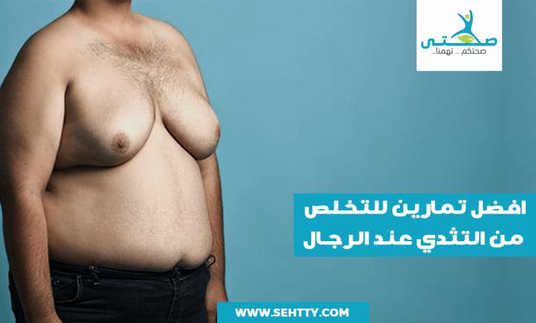افضل تمارين للتخلص من التثدي عند الرجال