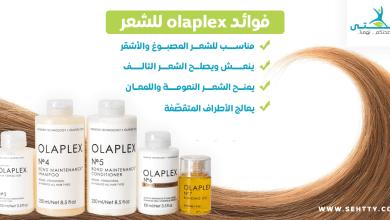 صورة تعرّفي على فوائد olaplex للشعر التالف والمصبوغ