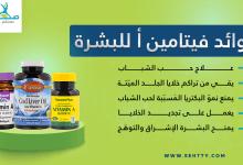 فوائد فيتامين أ للبشرة