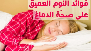 فوائد النوم العميق على صحّة الدماغ