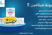 صابونة فيتامين e