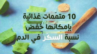 متممات غذائية بإمكانها خفض نسبة السكر في الدم