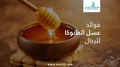 فوائد عسل المانوكا للرجال