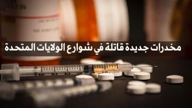 مخدرات جديدة قاتلة