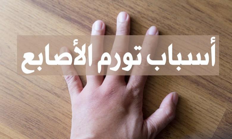 أسباب تورم الأصابع