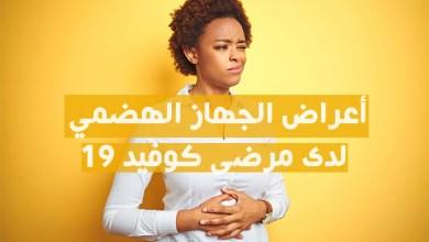 أعراض الجهاز الهضمي لدى مرضى كوفيد 19