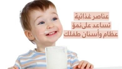 عناصر غذائية تساعد على نمو عظام وأسنان طفلك