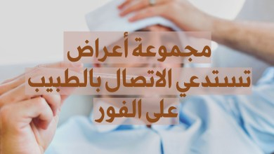 أعراض تستدعي الاتصال بالطبيب