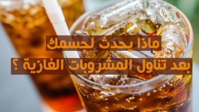 ماذا يحدث لجسمك بعد تناول المشروبات الغازية ؟