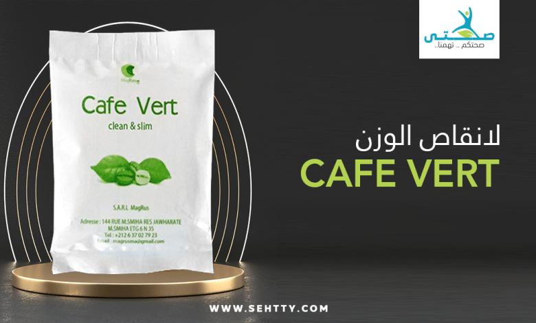 cafe vert لانقاص الوزن