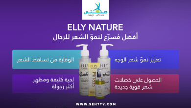 elly nature