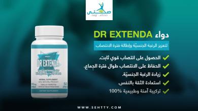 Dr extenda دواء