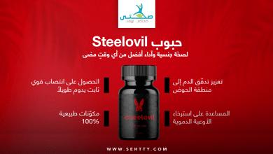 steelovil حبوب