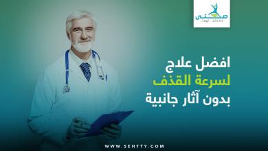 افضل علاج لسرعة القذف بدون آثار جانبية