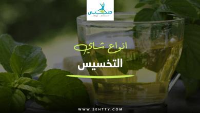 انواع شاي التخسيس