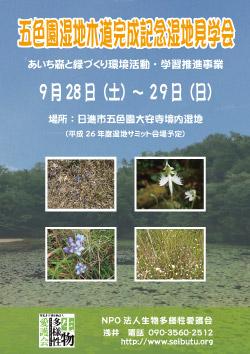 五色園湿地