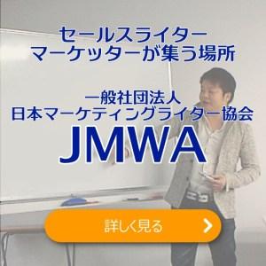 JMWA_banner