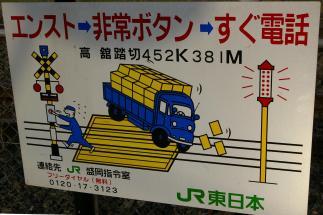 Notruftaste am Bahnübergang