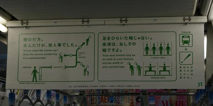 Bitte an Fahrgäste der Yamanote