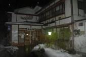 Uototshi Ryokan