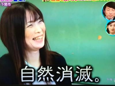 田村淳の中学時代の彼女3松本マイ