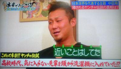 中田翔のヤンキー伝説