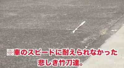 はじめしゃちょーの竹刀動画