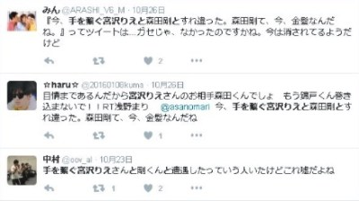 森田剛と宮沢りえ