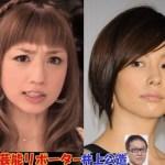 小倉優子と米倉涼子