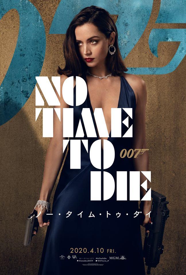 007ノー・タイム・トゥ・ダイ