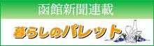 函館新聞暮らしのパレット