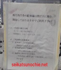 愛知県庁西庁舎駐車場