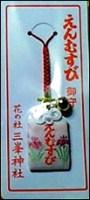 三峯神社お守り値段返納種類3