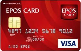 富士急ハイランドのwebチケットやエポスカードはいくらお得?