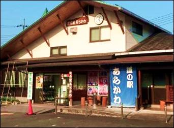 三峯神社道の駅あらかわ