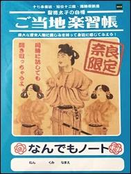 修学旅行お土産法隆寺25