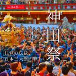 神田祭2015の日程は?見どころやアクセス方法は?