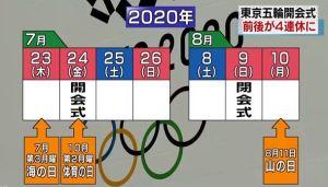東京オリンピック_祝日移動