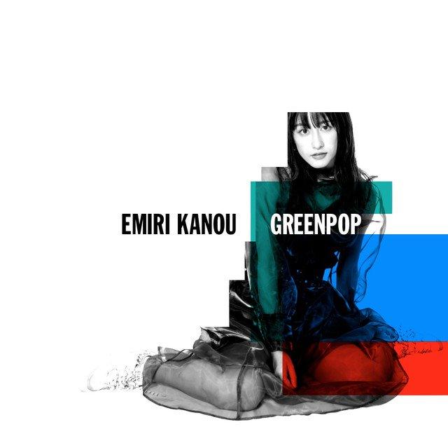加納エミリ1stAL「GREENPOP」