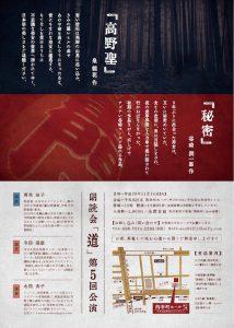 朗読会「道」第5回公演チラシ裏面リュート永田斉子