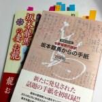 龍馬の手紙とお龍に関する書籍