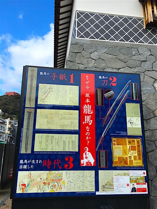 没後150年記念「坂本龍馬展」長崎歴史文化博物館