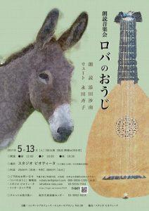朗読音楽会「ロバのおうじ」2017年5月13日東京・杉並区