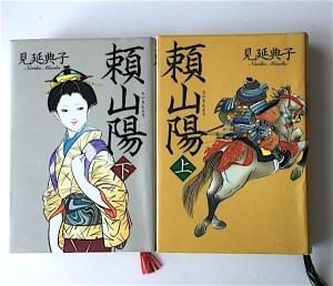 頼山陽(見延典子)
