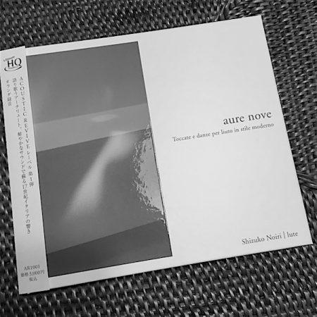 野入志津子さんCD「aure nove」