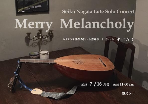 20180716リュートソロ・コンサートMerry Melancholyチラシ表