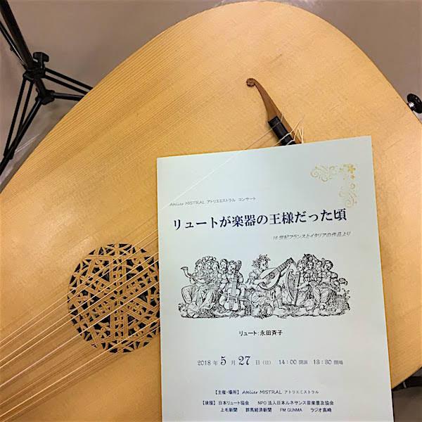 プログラムとリュート「リュートが楽器の王様だった頃」