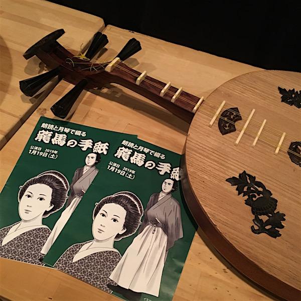 朗読と月琴で綴る「龍馬の手紙」公演・月琴とプログラム