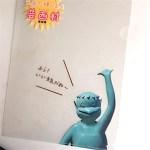 高知県芸西村の河童ファイル