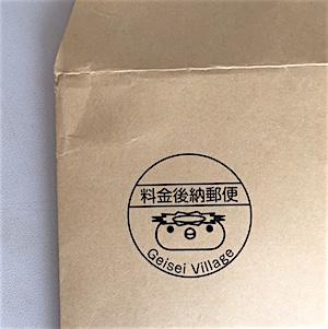 高知県芸西村の料金後納郵便スタンプ